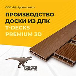 Скачать брошюру T-Decks Premium 3D™